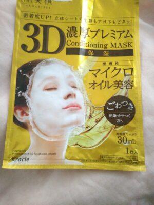 この美容液マスクは40代の超乾燥肌に効き目があった1