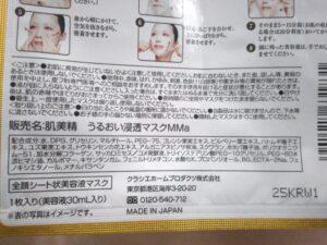 この美容液マスクは40代の超乾燥肌に効き目があった3